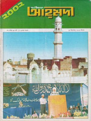 পাক্ষিক আহ্মদী - নব পর্যায় ৬৫বর্ষ | ১১তম সংখ্যা | ১৫ই ডিসেম্বর ২০০২ইং | The Fortnightly Ahmadi - New Vol: 65 Issue: 11 Date: 15th December 2002