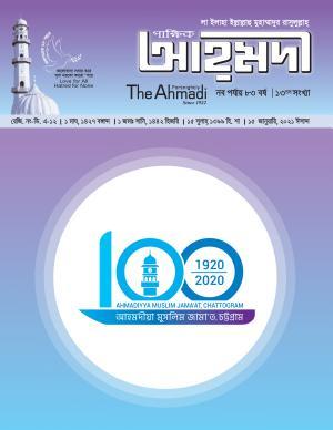 পাক্ষিক আহ্মদী - নব পর্যায় ৮৩বর্ষ | ১৩তম সংখ্যা | ১৫ জানুয়ারি, ২০২১ ঈসাব্দ | The Fortnightly Ahmadi - New Vol: 83 - Issue: 13 - Date: 15th January 2021