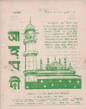 পাক্ষিক আহ্মদী - নব পর্যায় ২৮ বর্ষ | ১৭তম সংখ্যা | ১৫ই জানুয়ারী, ১৯৭৫ইং | The Fortnightly Ahmadi - New Vol: 28 Issue: 17 - Date: 15th January 1975
