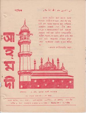 পাক্ষিক আহ্মদী - নব পর্যায় ৩৪ বর্ষ | ১১তম সংখ্যা | ১৫ই অক্টোবর, ১৯৮০ইং | The Fortnightly Ahmadi - New Vol: 34 Issue: 11 - Date: 15th October 1980