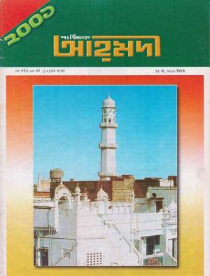 পাক্ষিক আহ্মদী - নব পর্যায় ৬৩বর্ষ | ২১তম সংখ্যা | ১৫ই মে ২০০১ইং | The Fortnightly Ahmadi - New Vol: 63 Issue: 21 Date: 15th May 2001