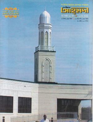 পাক্ষিক আহ্মদী - নব পর্যায় ৬৯বর্ষ | ২০তম সংখ্যা | ৩০শে এপ্রিল ২০০৭ইং | The Fortnightly Ahmadi - New Vol: 69 Issue: 20 Date: 30th April 2007
