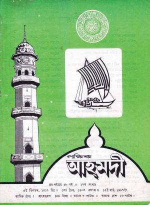 পাক্ষিক আহ্মদী - নব পর্যায় ৫৮ বর্ষ | ১৭তম সংখ্যা | ১৫ই মার্চ ১৯৯৭ইং | The Fortnightly Ahmadi - New Vol: 58 Issue: 17 Date: 15th March 1997