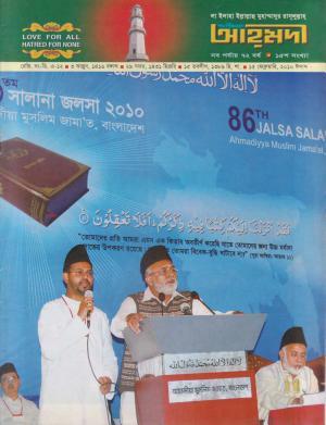 পাক্ষিক আহ্মদী - নব পর্যায় ৭২ বর্ষ   ১৫তম সংখ্যা   ১৫ই ফেব্রুয়ারী ২১ম০ইং   The Fortnightly Ahmadi - New Vol: 72 Issue: 15 Date: 15th February 2010