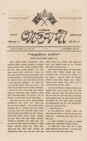 পাক্ষিক আহ্মদী - ১২ বর্ষ | ২৪তম সংখ্যা | ৩১শে ডিসেম্বর ১৯৪২ইং | The Fortnightly Ahmadi - Vol: 12 Issue: 24 Date: 31st December 1942