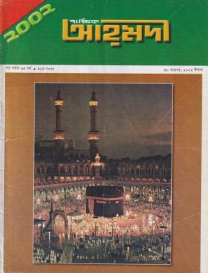 পাক্ষিক আহ্মদী - নব পর্যায় ৬৫বর্ষ | ১০ম সংখ্যা | ৩০শে নভেম্বর ২০০২ইং | The Fortnightly Ahmadi - New Vol: 65 Issue: 10 Date: 30th November 2002