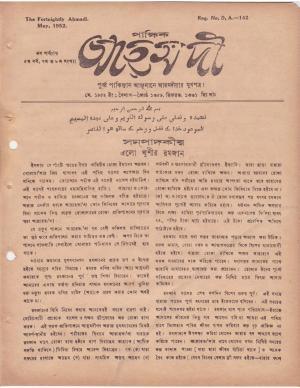পাক্ষিক আহ্মদী - নব পর্যায় ০৫ বর্ষ | ৯ম সংখ্যা । ১০ই মে ১৯৫২ইং | The Fortnightly Ahmadi - New Vol: 05 Issue: 09 Date: 10th May 1952