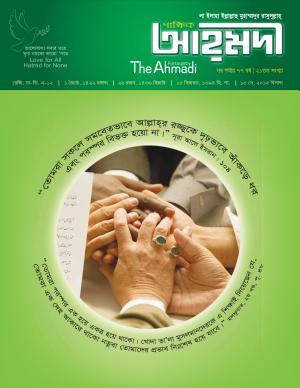 পাক্ষিক আহ্মদী - নব পর্যায় ৭৭বর্ষ । ২১তম সংখ্যা । ১৫ই মে, ২০১৫ইং | The Fortnightly Ahmadi - New Vol: 77 - Issue: 21 - Date: 15th May 2015