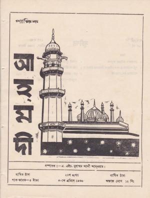 পাক্ষিক আহ্মদী - নব পর্যায় ১৯ বর্ষ | ২৪তম সংখ্যা | ৩০শে এপ্রিল, ১৯৬৬ইং | The Fortnightly Ahmadi - New Vol: 19 Issue: 24 - Date: 30th April 1966