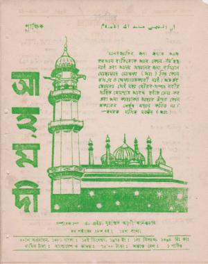পাক্ষিক আহ্মদী - নব পর্যায় ২৮ বর্ষ | ১৫তম ও ১৬তম সংখ্যা | ১৫ই ও ৩১শে ডিসেম্বর, ১৯৭৪ইং | The Fortnightly Ahmadi - New Vol: 28 Issue: 15 & 16 - Date: 15th & 31st December 1974