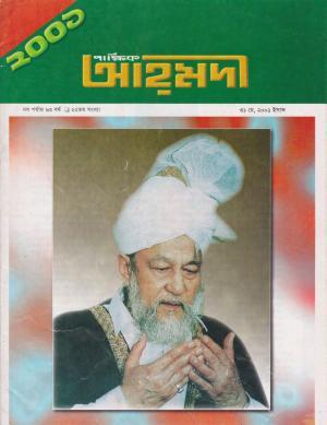 পাক্ষিক আহ্মদী - নব পর্যায় ৬৩বর্ষ | ২২তম সংখ্যা | ৩১শে মে ২০০১ইং | The Fortnightly Ahmadi - New Vol: 63 Issue: 22 Date: 31st May 2001