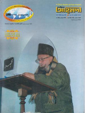 পাক্ষিক আহ্মদী - নব পর্যায় ৬৯বর্ষ | ২১তম ও ২২তম সংখ্যা | ৩১শে মে ২০০৭ইং | The Fortnightly Ahmadi - New Vol: 69 Issue: 21 & 22 Date: 31st May 2007