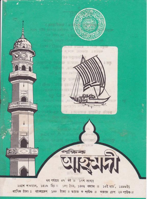 পাক্ষিক আহ্মদী - নব পর্যায় ৫৭ বর্ষ | ১৭তম সংখ্যা | ১৫ই মার্চ ১৯৯৬ইং | The Fortnightly Ahmadi - New Vol: 57 Issue: 17 Date: 15th March 1996