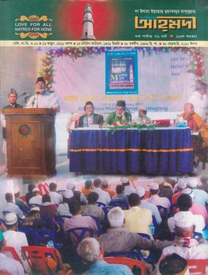পাক্ষিক আহ্মদী - নব পর্যায় ৭২ বর্ষ   ১৬তম সংখ্যা   ২৮শে ফেব্রুয়ারী ২১ম০ইং   The Fortnightly Ahmadi - New Vol: 72 Issue: 16 Date: 28th February 2010