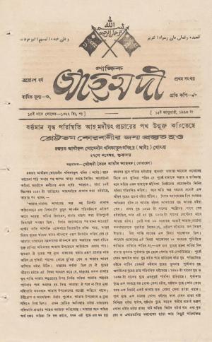 পাক্ষিক আহ্মদী - ১৩ বর্ষ | ১ম সংখ্যা | ১৫ই জানুয়ারী ১৯৪৩ইং | The Fortnightly Ahmadi - Vol: 13 Issue: 01 Date: 15th January 1943