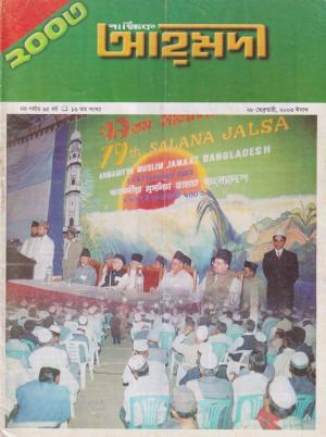 পাক্ষিক আহ্মদী - নব পর্যায় ৬৫বর্ষ | ১৬তম সংখ্যা | ১৬ই ফেব্রুয়ারী ২০০৩ইং | The Fortnightly Ahmadi - New Vol: 65 Issue: 16 Date: 16th Feb 2003