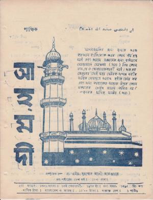 পাক্ষিক আহ্মদী - নব পর্যায় ২৮ বর্ষ | ১৯তম সংখ্যা | ১৫ই ফেরুয়ারী, ১৯৭৫ইং | The Fortnightly Ahmadi - New Vol: 28 Issue: 19 - Date: 15th February 1975