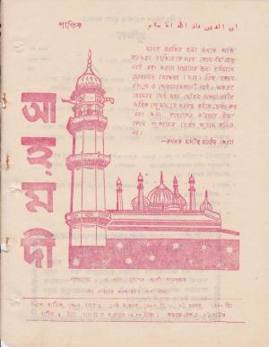 পাক্ষিক আহ্মদী - নব পর্যায় ৩৪ বর্ষ | ১৩তম সংখ্যা | ১৫ই নভেম্বর, ১৯৮০ইং | The Fortnightly Ahmadi - New Vol: 34 Issue: 13 - Date: 15th November 1980