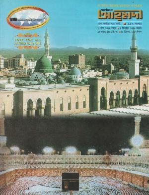 পাক্ষিক আহ্মদী - নব পর্যায় ৭০ বর্ষ | ১১তম সংখ্যা | ১৫ই ডিসেম্বর ২০০৭ইং | The Fortnightly Ahmadi - New Vol: 70 Issue: 11 Date: 15th December 2007