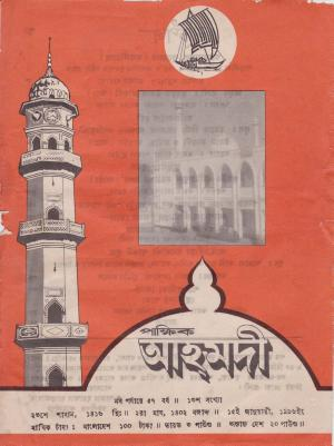 পাক্ষিক আহ্মদী - নব পর্যায় ৫৭ বর্ষ | ১৩তম সংখ্যা | ১৫ই জানুয়ারী ১৯৯৬ইং | The Fortnightly Ahmadi - New Vol: 57 Issue: 13 Date: 15th January 1996
