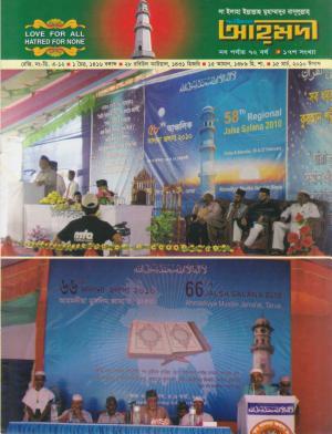 পাক্ষিক আহ্মদী - নব পর্যায় ৭২ বর্ষ   ১৭তম সংখ্যা   ১৫ই মার্চ ২১ম০ইং   The Fortnightly Ahmadi - New Vol: 72 Issue: 17 Date: 15th March 2010