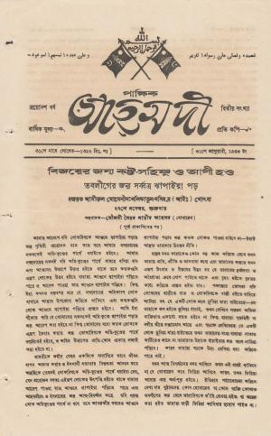 পাক্ষিক আহ্মদী - ১৩ বর্ষ | ২য় সংখ্যা | ৩১শে জানুয়ারী ১৯৪৩ইং | The Fortnightly Ahmadi - Vol: 13 Issue: 02 Date: 31st January 1943