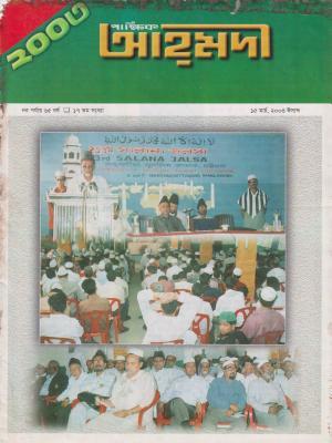 পাক্ষিক আহ্মদী - নব পর্যায় ৬৫বর্ষ | ১৭তম সংখ্যা | ১৫ই মার্চ ২০০৩ইং | The Fortnightly Ahmadi - New Vol: 65 Issue: 17 Date: 15th Mar 2003