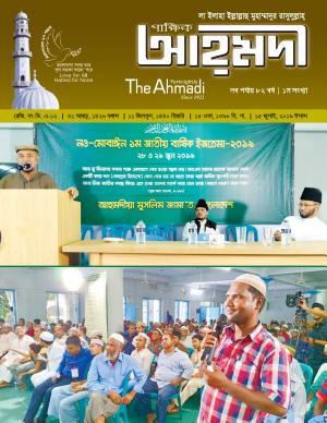 পাক্ষিক আহ্মদী - নব পর্যায় ৮২বর্ষ | ১ম সংখ্যা | ১৫ জুলাই, ২০১৯ইং | The Fortnightly Ahmadi - New Vol: 82 - Issue: 01 - Date: 15th July 2019