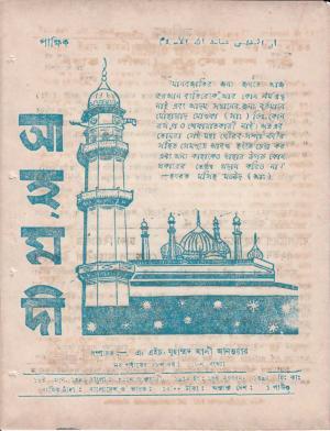 পাক্ষিক আহ্মদী - নব পর্যায় ২৮ বর্ষ | ১৮তম সংখ্যা | ৩১শে জানুয়ারী, ১৯৭৫ইং | The Fortnightly Ahmadi - New Vol: 28 Issue: 18 - Date: 31st January 1975