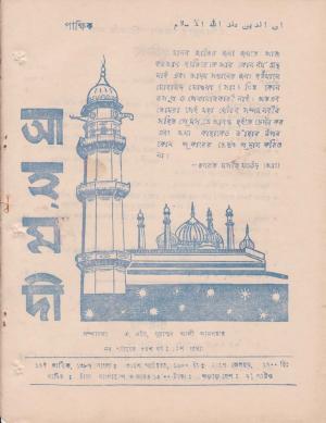 পাক্ষিক আহ্মদী - নব পর্যায় ৩৪ বর্ষ | ১২তম সংখ্যা | ৩১শে অক্টোবর, ১৯৮০ইং | The Fortnightly Ahmadi - New Vol: 34 Issue: 12 - Date: 31st October 1980