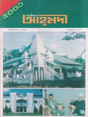 পাক্ষিক আহ্মদী - নব পর্যায় ৬৪বর্ষ | ২য় সংখ্যা | ৩১শে জুলাই ২০০১ইং | The Fortnightly Ahmadi - New Vol: 64 Issue: 02 Date: 31st July 2001