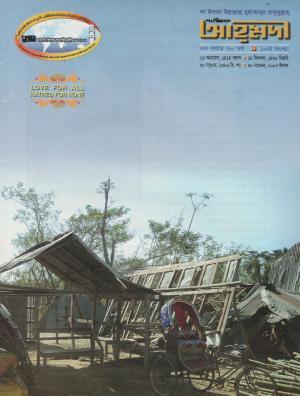 পাক্ষিক আহ্মদী - নব পর্যায় ৭০ বর্ষ | ১০ম সংখ্যা | ৩০শে নভেম্বর ২০০৭ইং | The Fortnightly Ahmadi - New Vol: 70 Issue: 10 Date: 30th November 2007