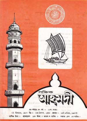 পাক্ষিক আহ্মদী - নব পর্যায় ৫৮ বর্ষ | ১৯তম সংখ্যা | ১৫ই এপ্রিল ১৯৯৭ইং | The Fortnightly Ahmadi - New Vol: 58 Issue: 19 Date: 15th April 1997