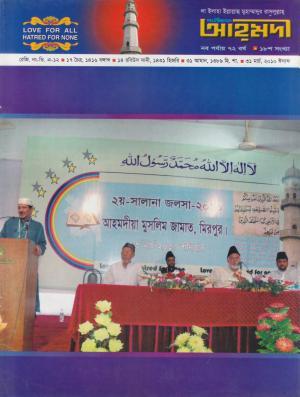 পাক্ষিক আহ্মদী - নব পর্যায় ৭২ বর্ষ   ১৮তম সংখ্যা   ৩১শে মার্চ ২১ম০ইং   The Fortnightly Ahmadi - New Vol: 72 Issue: 18 Date: 31st March 2010