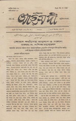 পাক্ষিক আহ্মদী - ১০ বর্ষ   ২৪তম সংখ্যা   ৩১শে ডিসেম্বর ১৯৪০ইং   The Fortnightly Ahmadi - Vol: 10 Issue: 24 Date: 31st December 1940