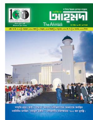পাক্ষিক আহ্মদী - নব পর্যায় ৭৬বর্ষ | ৯ম সংখ্যা | ১৫ই নভেম্বর, ২০১৩ইং | The Fortnightly Ahmadi - New Vol: 76 - Issue: 9 - Date: 15th November 2013