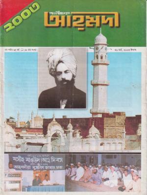পাক্ষিক আহ্মদী - নব পর্যায় ৬৫বর্ষ | ১৮তম সংখ্যা | ৩১শে মার্চ ২০০৩ইং | The Fortnightly Ahmadi - New Vol: 65 Issue: 18 Date: 31st Mar 2003
