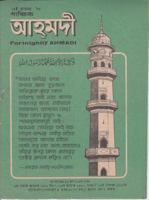 পাক্ষিক আহ্মদী - নব পর্যায় ৩৯ বর্ষ | ১৩তম সংখ্যা । ১৫ই নভেম্বর ১৯৮৫ইং | The Fortnightly Ahmadi - New Vol: 39 Issue: 13 Date: 15th November 1985