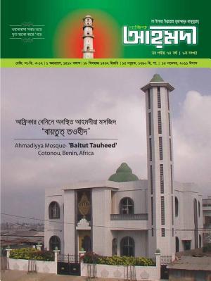 পাক্ষিক আহ্মদী - নব পর্যায় ৭৪বর্ষ | ৯বম সংখ্যা | ১৫ই নভেম্ববর, ২০১১ইং | The Fortnightly Ahmadi - New Vol: 74 - Issue: 9 - Date: 15th November 2011