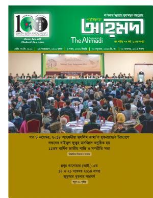 পাক্ষিক আহ্মদী - নব পর্যায় ৭৭বর্ষ । ১০ম সংখ্যা । ৩০শে নভেম্বর, ২০১৪ইং | The Fortnightly Ahmadi - New Vol: 77 - Issue: 10 - Date: 30th November 2014
