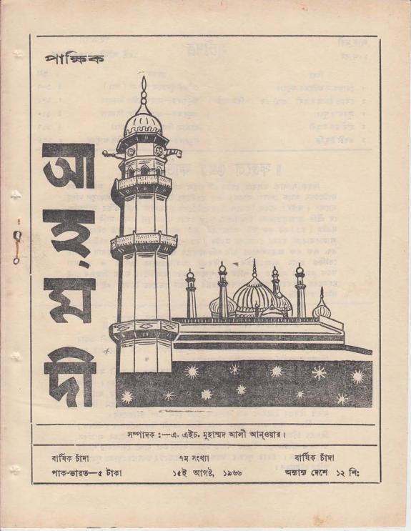 পাক্ষিক আহ্মদী - নব পর্যায় ২০ বর্ষ | ৭ম সংখ্যা | ১৫ই আগস্ট, ১৯৬৬ইং | The Fortnightly Ahmadi - New Vol: 20 Issue: 07 - Date: 15th August 1966