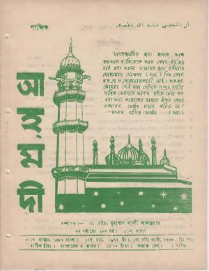 পাক্ষিক আহ্মদী - নব পর্যায় ২৮ বর্ষ | ২১তম সংখ্যা | ১৫ই মার্চ, ১৯৭৫ইং | The Fortnightly Ahmadi - New Vol: 28 Issue: 21 - Date: 15th March 1975