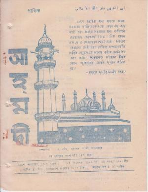পাক্ষিক আহ্মদী - নব পর্যায় ৩৪ বর্ষ | ১৫তম সংখ্যা | ১৫ই ডিসেম্বর, ১৯৮০ইং | The Fortnightly Ahmadi - New Vol: 34 Issue: 15 - Date: 15th December 1980