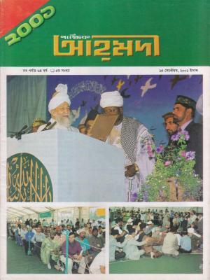 পাক্ষিক আহ্মদী - নব পর্যায় ৬৪বর্ষ | ৫ম সংখ্যা | ১৫ই সেপ্টেম্বর ২০০১ইং | The Fortnightly Ahmadi - New Vol: 64 Issue: 05 Date: 15th September 2001