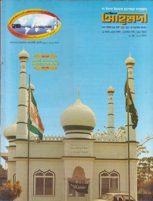 পাক্ষিক আহ্মদী - নব পর্যায় ৬৯বর্ষ | ২৩তম ও ২৪তম সংখ্যা | ৩০শে জুন ২০০৭ইং | The Fortnightly Ahmadi - New Vol: 69 Issue: 23 & 24 Date: 30th June 2007