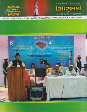 পাক্ষিক আহ্মদী - নব পর্যায় ৭২ বর্ষ   ১৯তম সংখ্যা   ১৫ই এপ্রিল ২১ম০ইং   The Fortnightly Ahmadi - New Vol: 72 Issue: 19 Date: 15th April 2010
