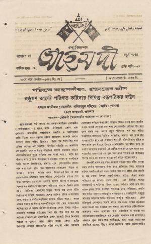 পাক্ষিক আহ্মদী - ১৩ বর্ষ | ৪র্থ সংখ্যা | ২৮শে ফেব্রুয়ারী ১৯৪৩ইং | The Fortnightly Ahmadi - Vol: 13 Issue: 04 Date: 28th February 1943