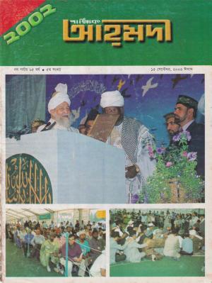 পাক্ষিক আহ্মদী - নব পর্যায় ৬৫বর্ষ | ৫ম সংখ্যা | ১৫ই সেপ্টেম্বর ২০০২ইং | The Fortnightly Ahmadi - New Vol: 65 Issue: 05 Date: 15th September 2002