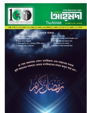 পাক্ষিক আহ্মদী - নব পর্যায় ৭৬বর্ষ | ২য় সংখ্যা | ৩১শে জুলাই, ২০১৩ইং | The Fortnightly Ahmadi - New Vol: 76 - Issue: 2 - Date: 31th July 2013