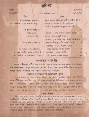 পাক্ষিক আহ্মদী - নব পর্যায় ৩৮বর্ষ | ১২তম সংখ্যা | ৩১শে অক্টোবর ১৯৮৪ইং | The Fortnightly Ahmadi - New Vol: 38 Issue: 12 Date: 31st October 1984